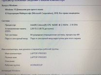 Lenovo N2840 2Gb 500Gb