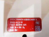 Электрофен Весна СССР