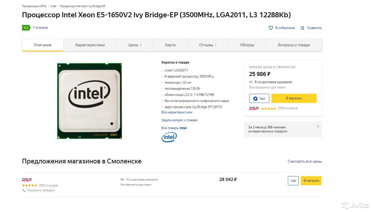 Компютер в сборе  89066697278 купить 7