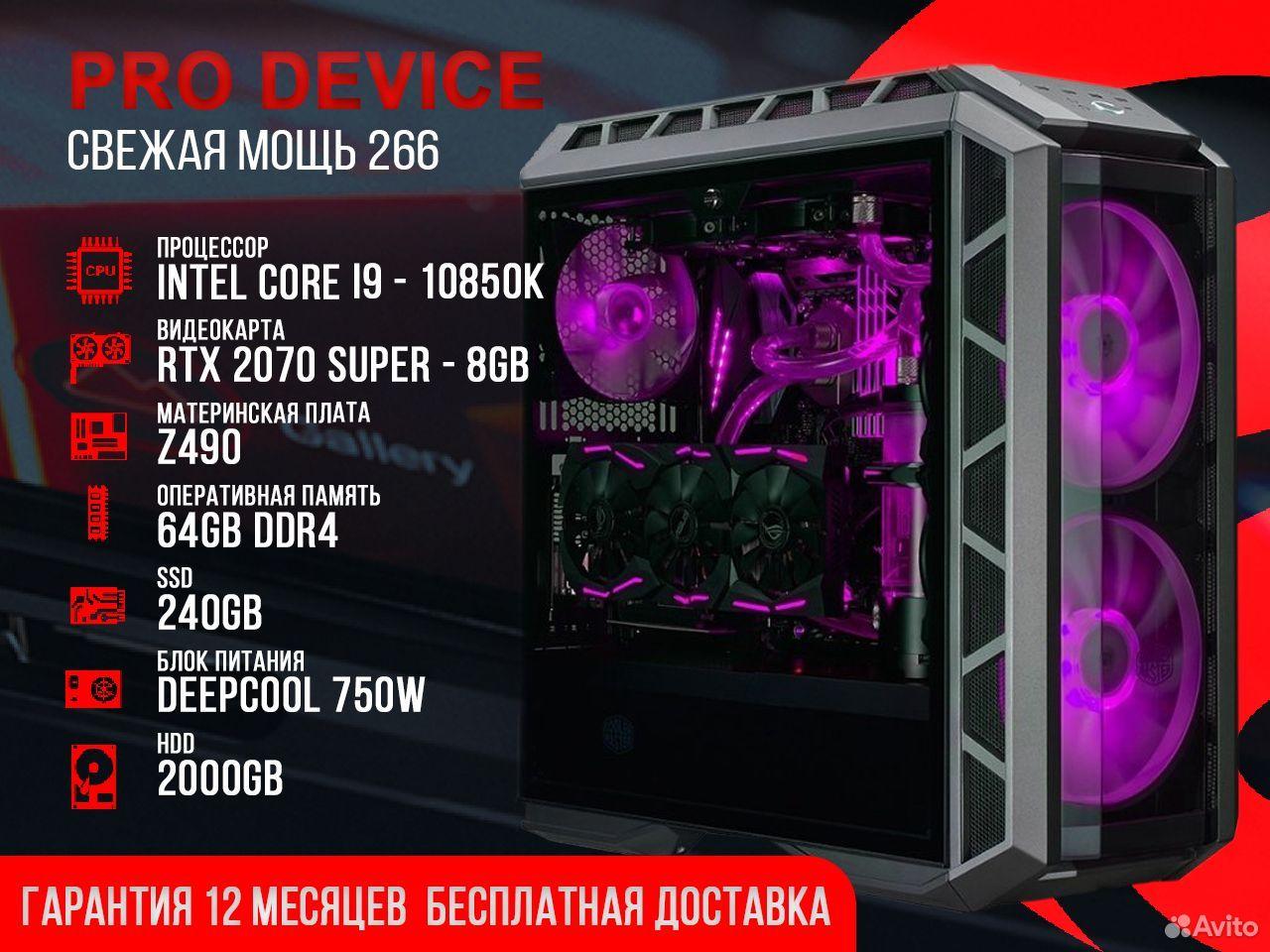 Монстр i9-10850k 64gb ssd+hdd RTX2070super Z490