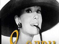 Я - Одри Хепберн. Новая книга