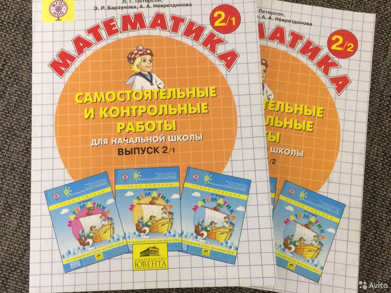 Петерсон, Барзунова, Невретдинова: Математика. 2 к
