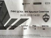 Билет Цска-Крылья Советов