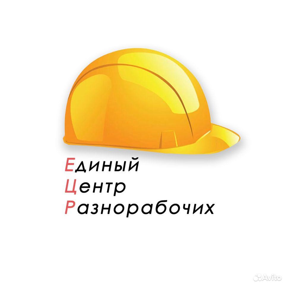 Услуги Разнорабочих с ндс и без  89615999209 купить 6