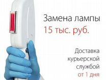 Лампы для эпиляторов Elos, 1S Pro и др — Оборудование для бизнеса в Москве