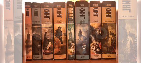 Комплект книг. Цикл «Темная башня». С. Кинг купить в Санкт-Петербурге | Хобби и отдых | Авито