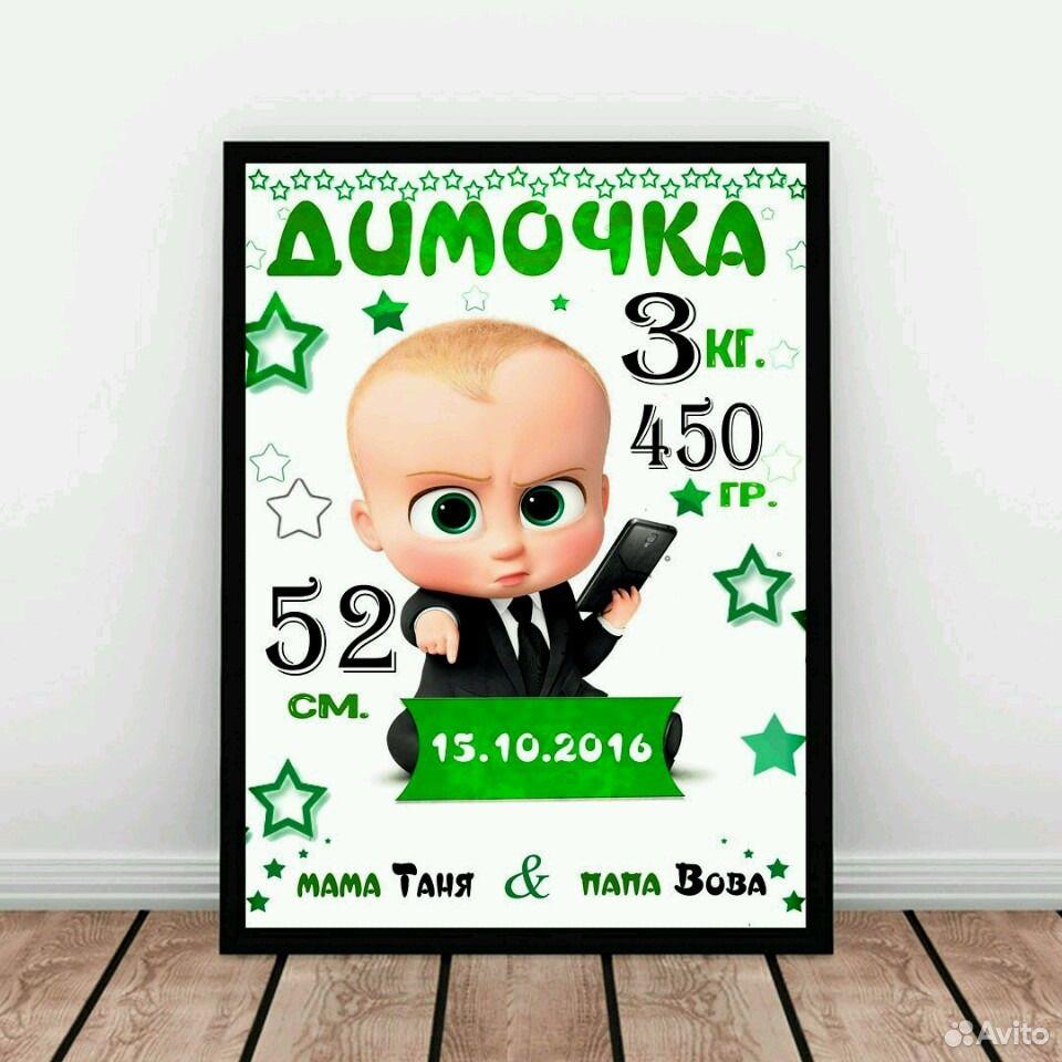 Метрика для малыша 89537007442 купить 1