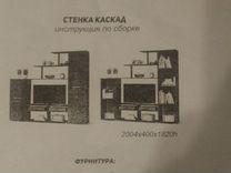 Продам стенку каскад,новая в упаковке — Мебель и интерьер в Челябинске