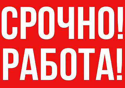 Работа онлайн верхоянск заработать онлайн кашира