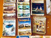 Журналы СССР За Рулём