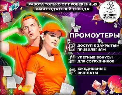 Работа для девушек в красноярске с ежедневной оплатой без опыта журнал tatler вакансии