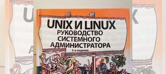 Unix и Linux. Руководство системного администратор купить в Москве ...