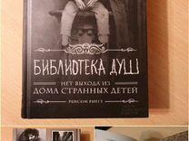 """Книга """"Библиотека душ"""" 3 часть"""