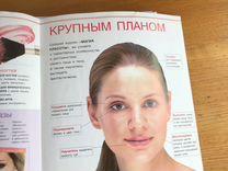 Журналы Магия Красоты