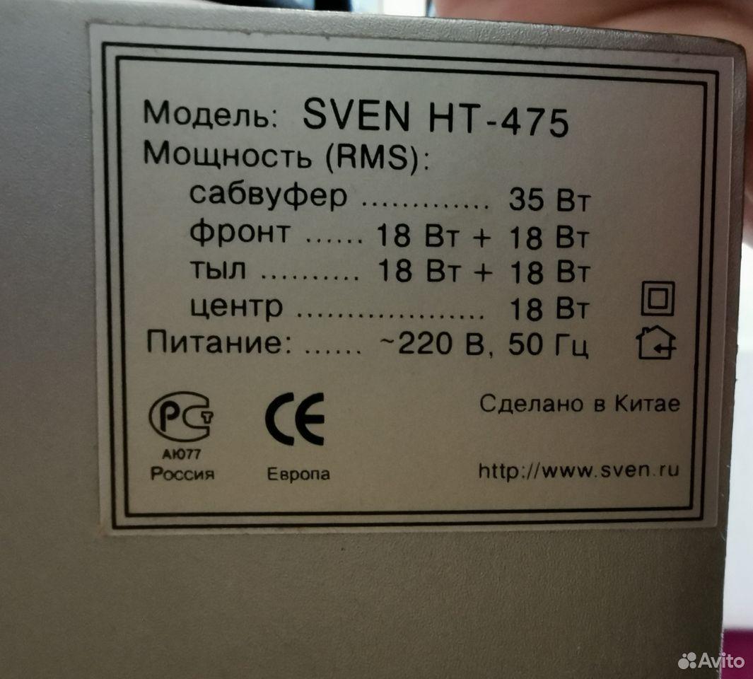 Sven HT-475 5.1 Домашний кинотеатр