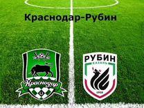 Билеты на матч Краснодар-Рубин 26.05 в наличии