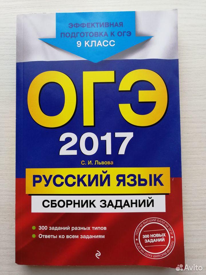 Сборник заданий огэ 2018 и 2017