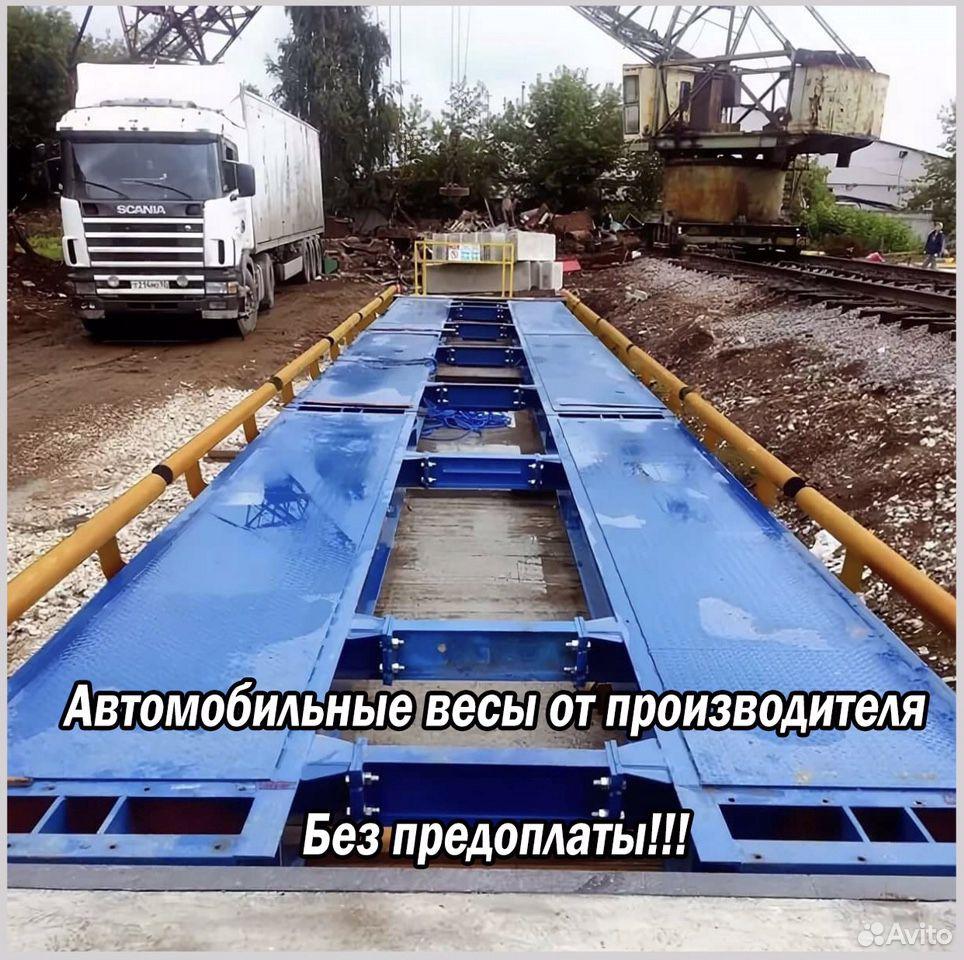 Автомобильные весы 12 метров 60 тонн  89527612593 купить 1
