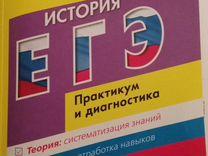 """Артасов: """"Я сдам егэ История"""""""