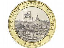 Новинка - 10 рублей Клин — Коллекционирование в Екатеринбурге