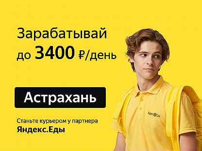 Работа в астрахани для девушек с ежедневной оплатой работа вебкам моделью спб санкт петербург