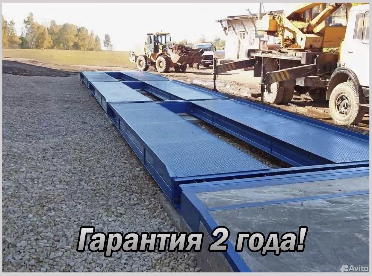 Автомобильные весы 18 метров 80 тонн  89527612593 купить 5